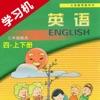 辽师大版快乐英语四年级上下册 -同步课本学习机