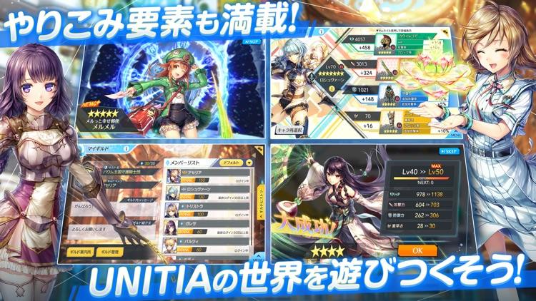 ユニティア(UNITIA)神託の使徒×終焉の女神 screenshot-4