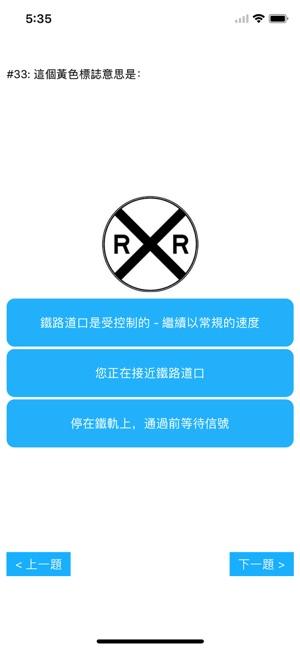 CA DMV Exam Prep Chinese On The App Store