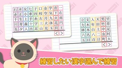 漢字-手書き漢字練習学習アプリ-常用漢字漢字練習ゲームスクリーンショット2