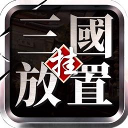 三国挂机英雄传:三国放置类名将挂机游戏