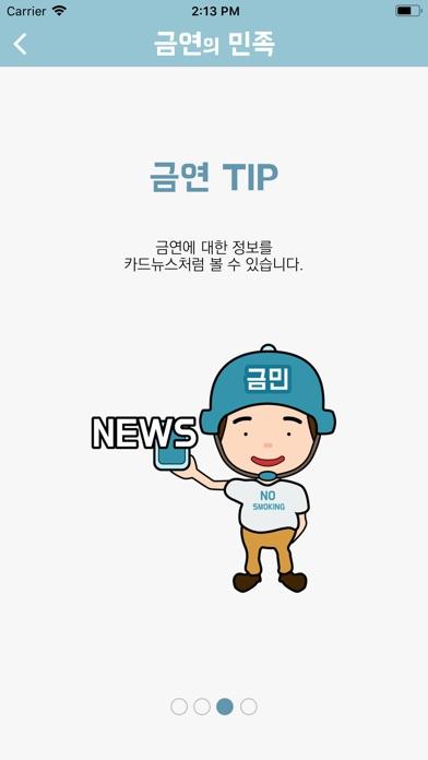 금연의 민족 Screenshot