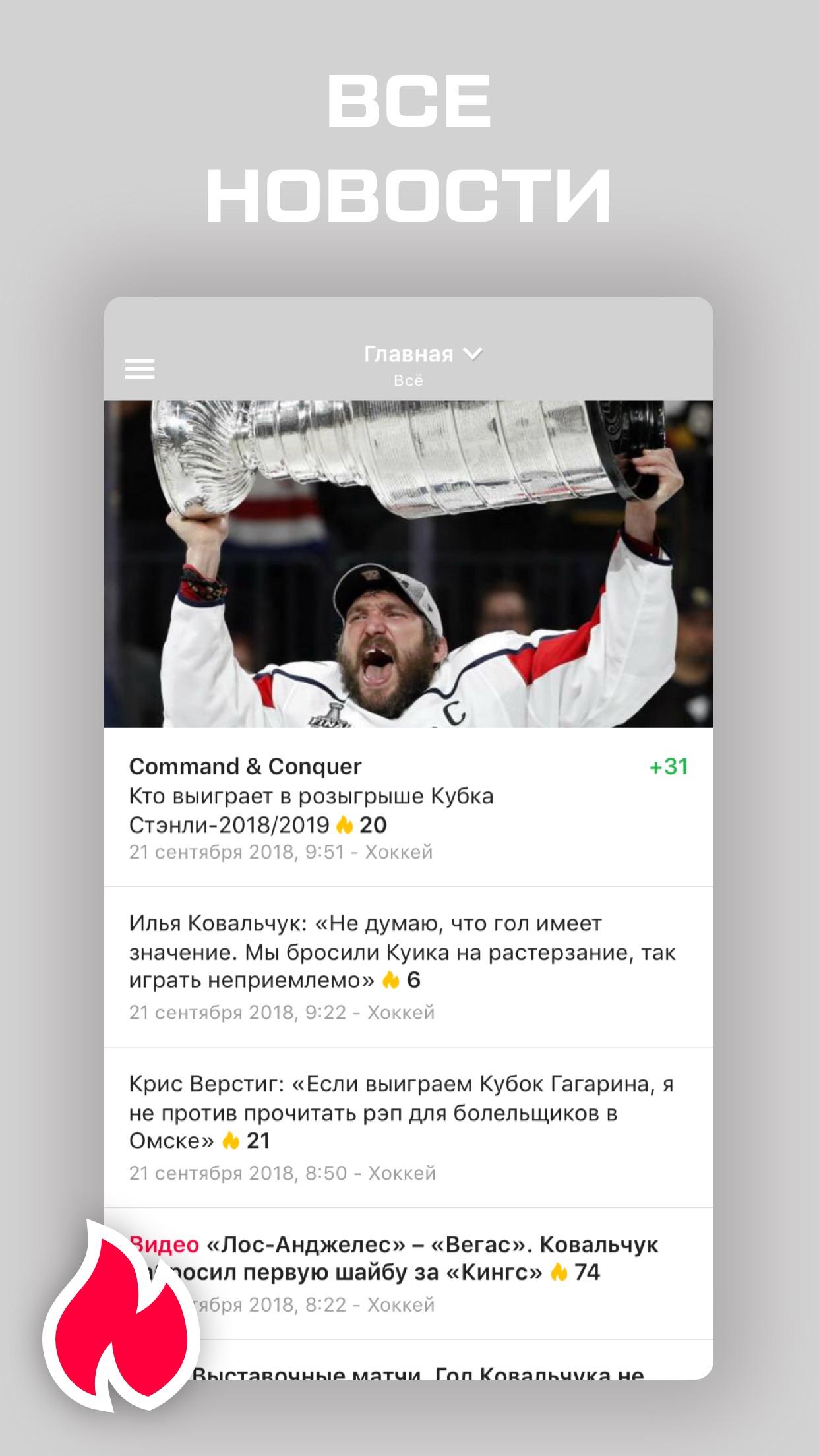 Хоккей Америки от Sports.ru Screenshot