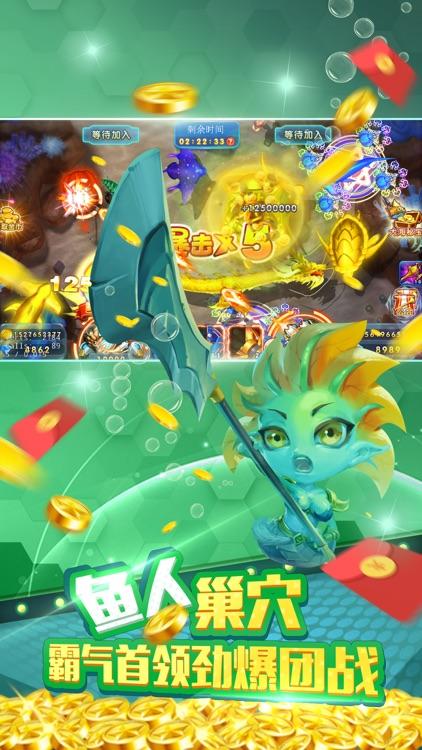 捕鱼猎场-真人捕鱼机欢乐捕鱼游戏 screenshot-4