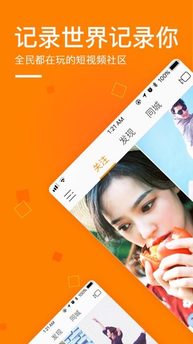 Download 快手-国民短视频平台 for Pc