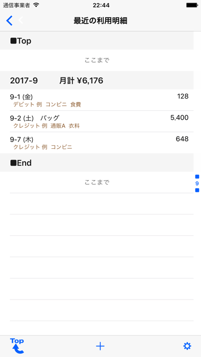 クレメモ Legacy ScreenShot3