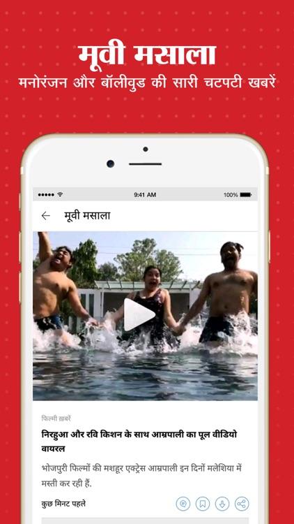 Aaj Tak Live Hindi News India screenshot-5