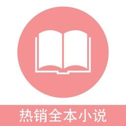 微阅小说-全本连载小说电子书大全阅读器