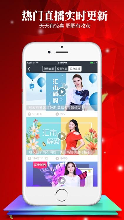 融信期货-香港全球期货平台 screenshot-4