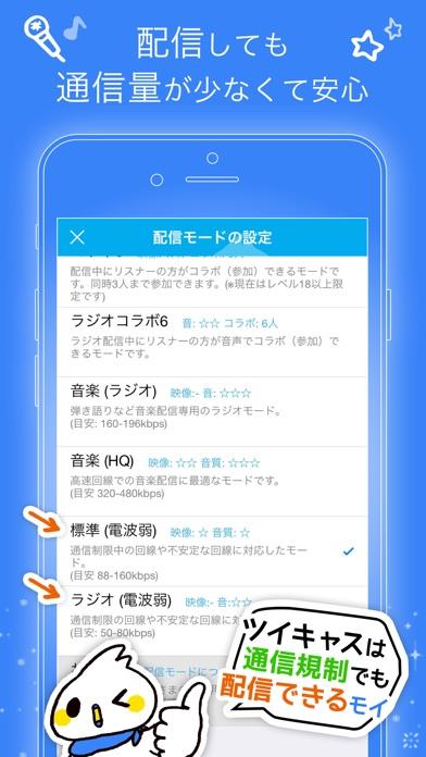 ツイキャス・ライブ ScreenShot4