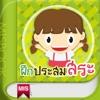タイ語-読む1