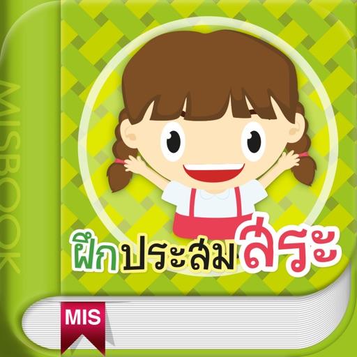 Thai Reading Practice Vol. 1