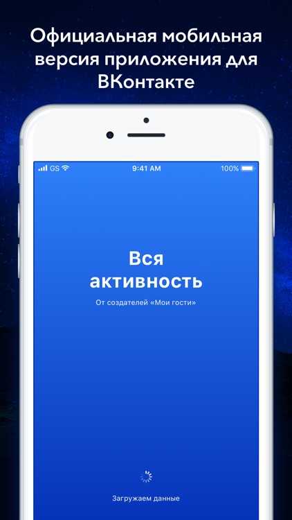 Вся Активность ВК screenshot-0