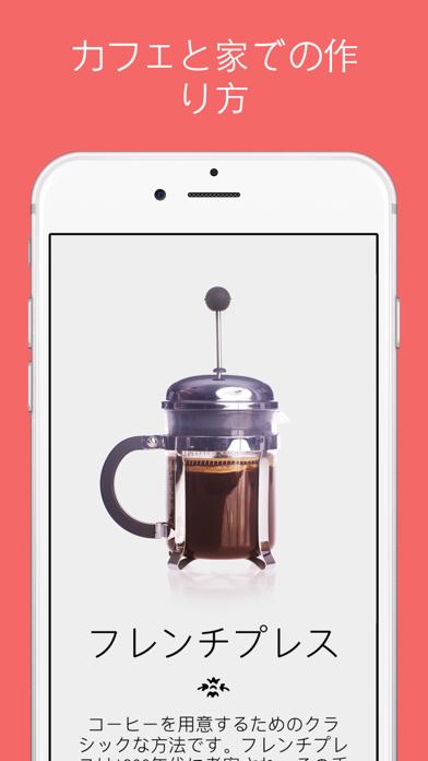 The Great Coffee Appのおすすめ画像2
