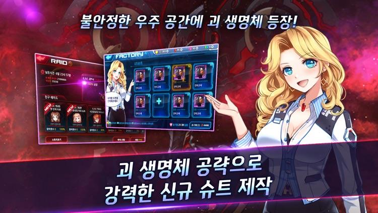 마스터 오브 이터니티(MOE) screenshot-8