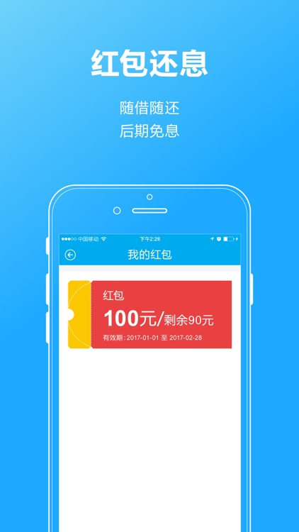 发薪贷-手机贷款平台 screenshot-4