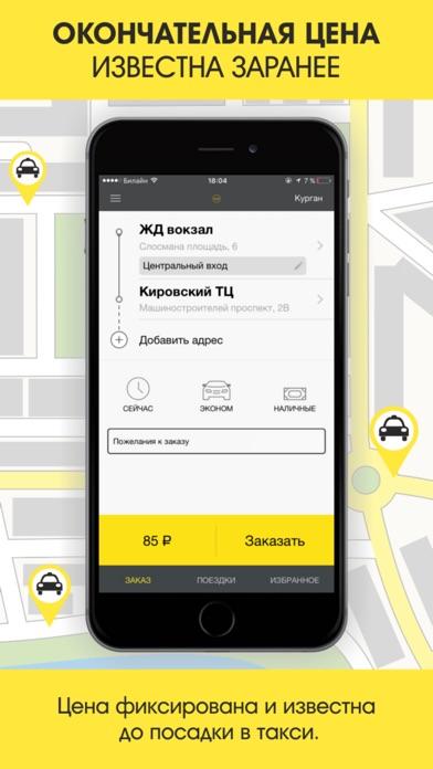 Screenshot for Омега: заказ такси in Azerbaijan App Store