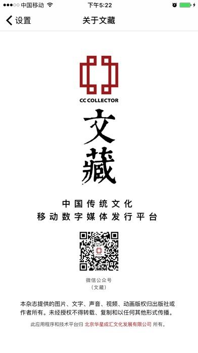 玉委会会刊 screenshot