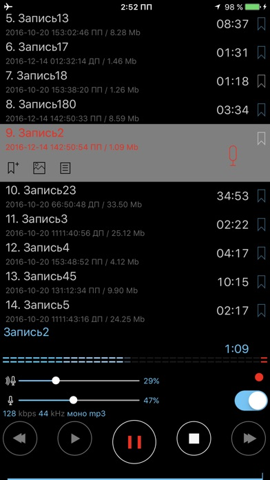 ALON Dictaphone - Диктофон Скриншоты3
