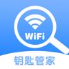 wifi钥匙-万能wifi密码查看器