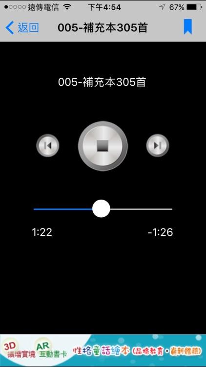 诗歌伴奏 screenshot-2