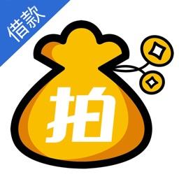 拍拍贷借款-纽交所上市P2P信贷平台
