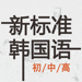 74.新标准韩国语--学习韩国语的工具利器