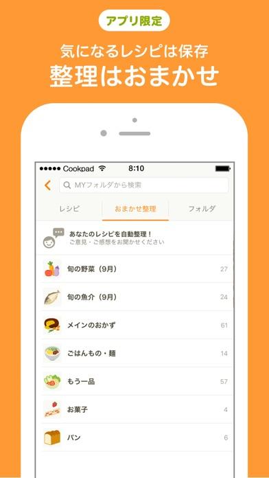 クックパッド - No.1料理レシピ検索アプリ ScreenShot3