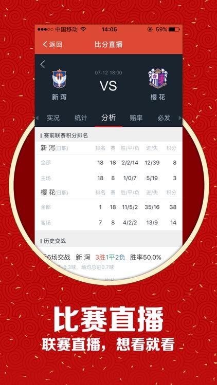 全民购彩-欧冠足球彩票 screenshot-4