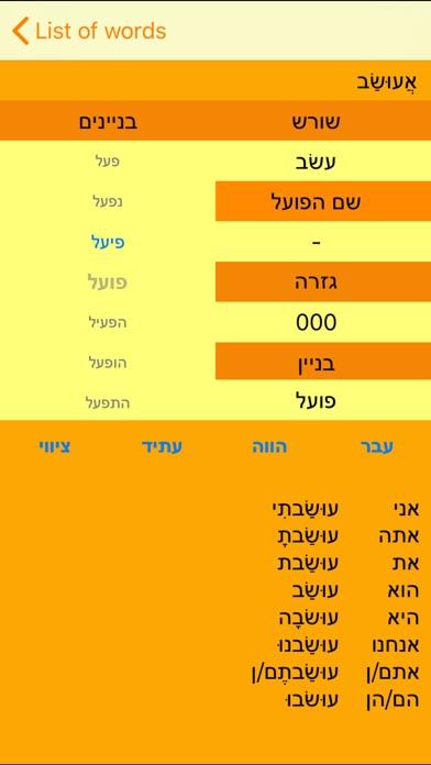 Hebrew Verbs Mobile Screenshot 3