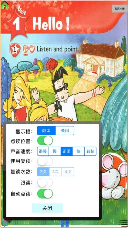 贝贝点读:剑桥国际少儿英语点读学习机 screenshot-3