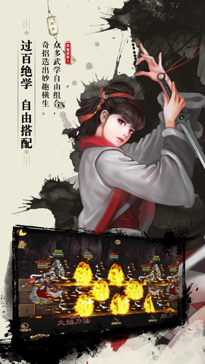 铁血武林-武侠小说全还原