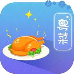 粤菜菜谱大全