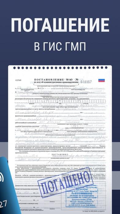 Штрафы ГИБДД МВД с фото Скриншоты5