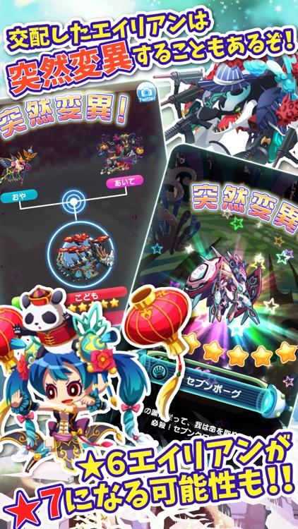 エイリアンのたまご(エリたま)【新感覚!ふるふる交配RPG】 screenshot-4