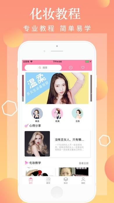学化妆-教程视频之教化妆 screenshot one