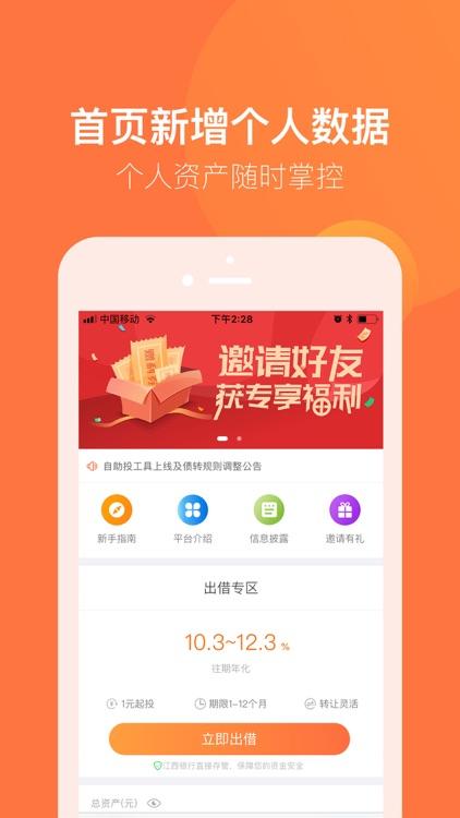迷你金服 screenshot-0