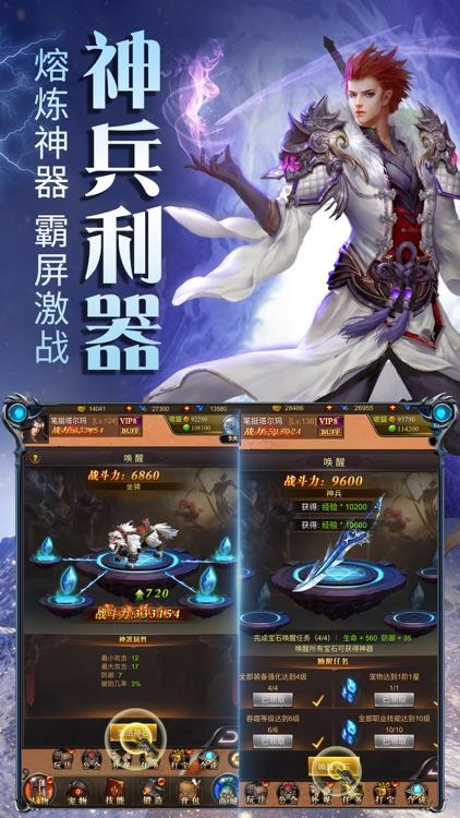 魔幻奇迹-兽魂复燃 screenshot-4
