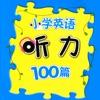 小学英语听力100篇基础版+提高版