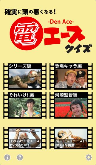 電エースQuiz - 河崎実監督と特撮映画の世界のおすすめ画像5