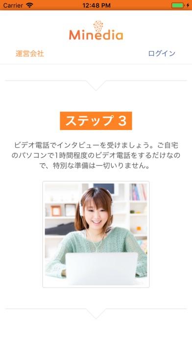 Minediaのスクリーンショット4