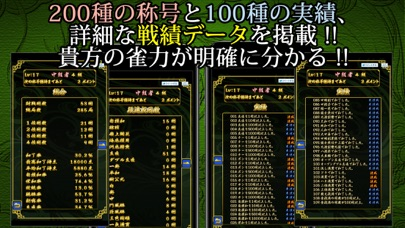 麻雀昇龍神 -初心者から上級者まで楽しめるまーじゃんゲームのおすすめ画像5