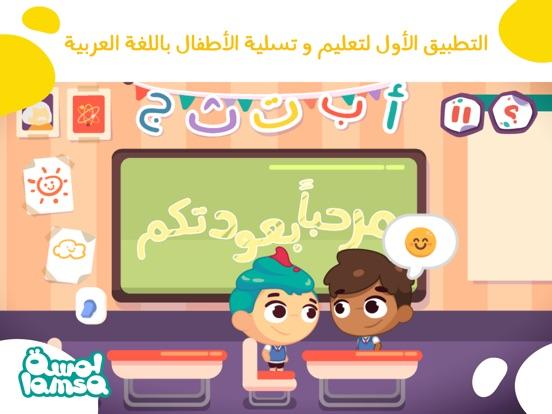 لمسة : قصص و ألعاب أطفال عربية на iPad