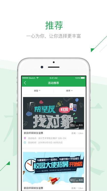 澜彩青年 screenshot-2