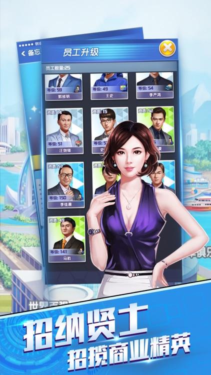 欲望都市-现代都市创业模拟经营养成游戏