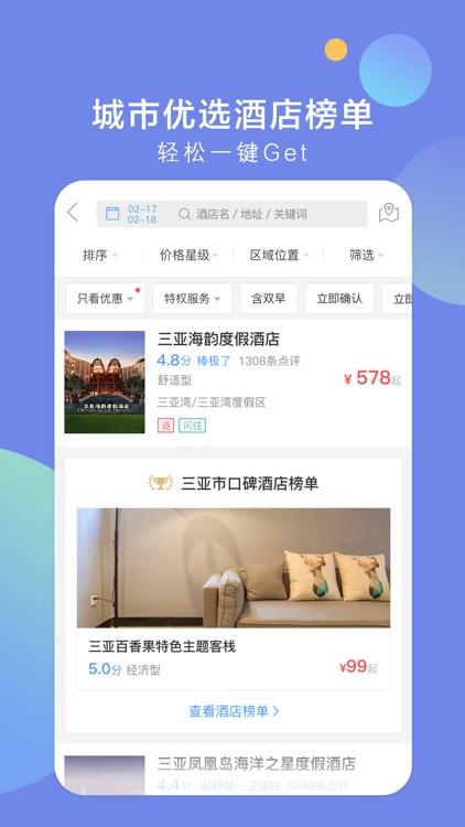 艺龙旅行Pro-酒店预订专家 screenshot-3