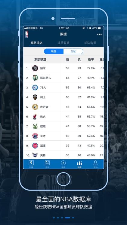NBA APP (NBA中国官方应用) screenshot-3