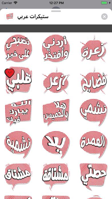 Arabic Stickers | ستيكرات عربي Screenshot
