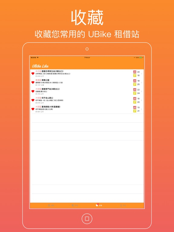 台北UBike+ screenshot 8