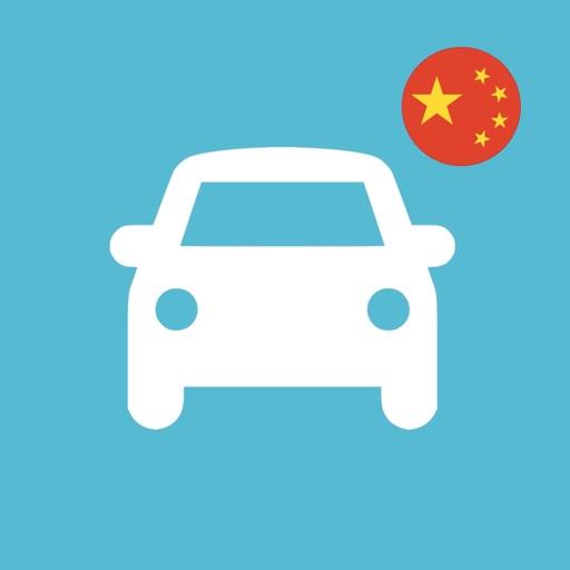 China Driving Theory Test 2018